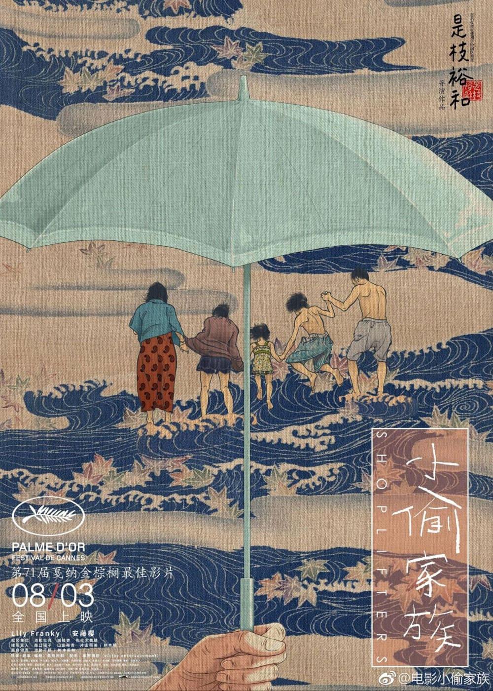 Shoplifters - Hirokazu Koreeda (2018)